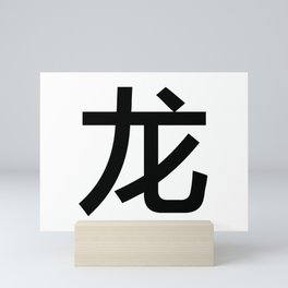 Chinese characters of Dragon Mini Art Print