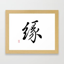 Serendipity——緣— Framed Art Print