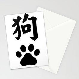 The Dog (1) Stationery Cards