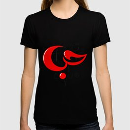 graffiti love word in arabic and english T-shirt