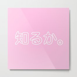 I Don't Give A F*ck (Pink) Metal Print