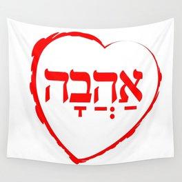 The Hebrew Set: AHAVA (=Love) Wall Tapestry
