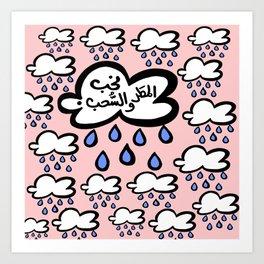 we love Rain And clouds Art Print