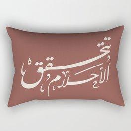 "Dreams come true ""الأحلام تتحقق"" Arabic quote. Rectangular Pillow"