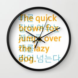 The quick brown fox jumps over the lazy dog. - Korean alphabet Wall Clock