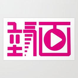 動画 Art Print