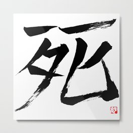 "SHI - ""Death"" Metal Print"