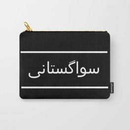 Swagistani سواگستانی Black Background Carry-All Pouch