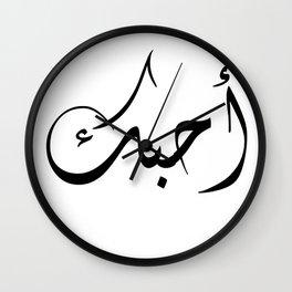 I love you in Arabic Wall Clock