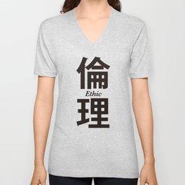 Ethic in Japanese Kanji Unisex V-Neck