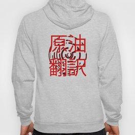 T-Shirt Design Test Hoody