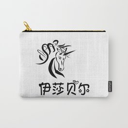 Chinese Name for Isabelle Carry-All Pouch