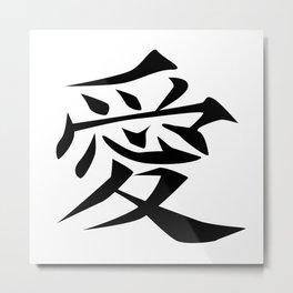 Chinese Love Symbol Metal Print
