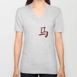 Chinese zodiac sign Horse red Unisex V-Neck