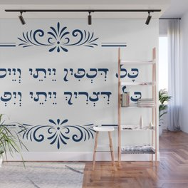 Passover Pesach a Welcoming Hebrew Haggadah Quote Wall Mural