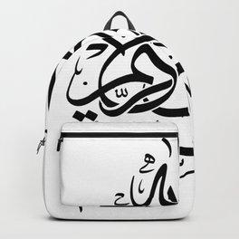 Bismillah بسم الله  In the name of God Arabic Calligraphy Backpack