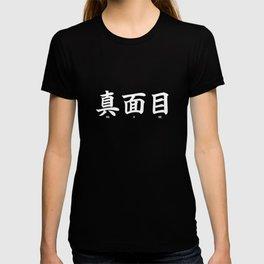 真面目 (Majime - Earnest) Cool Japanese Word (white) T-shirt