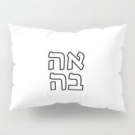 AHAVA meaning LOVE in HEBREW Pillow Sham