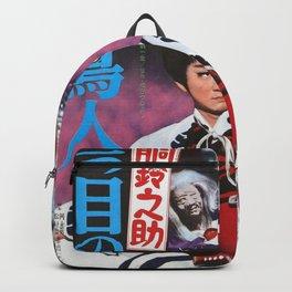 Red-armored Suzunosuke: Three-eyed Birdman Backpack