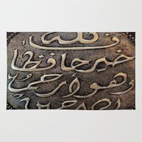 arabic Area & Throw Rugs featuring Arabic - Quran by Brian Raggatt