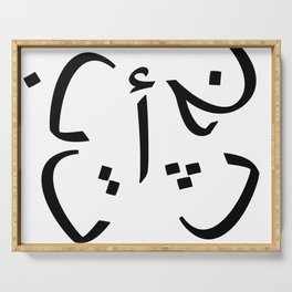 Arabic letters design Serving Tray