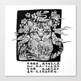 Melancholy Youkai Cat Canvas Print