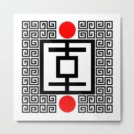 Tokyo Sun - Sacred Abstract Minimalism Metal Print