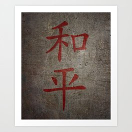 Red Peace Chinese character on grey stone and metal background Art Print
