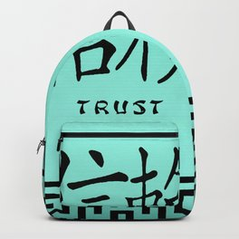 """Symbol """"Trust"""" in Green Chinese Calligraphy Backpack"""