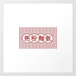 Hong Kong traditional restaurant Art Print