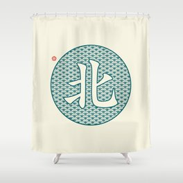 Chinese Character North / Bei Shower Curtain