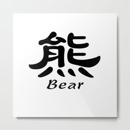 """Chinese characters of """"BEAR"""" Metal Print"""