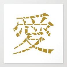 Love (gold) Canvas Print