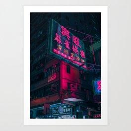 Tokyo Neon Lights Art Print