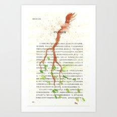 006 - Fall Art Print