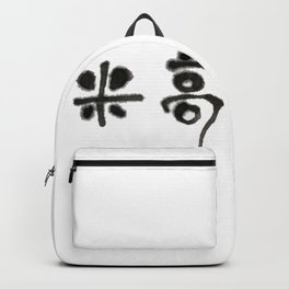 Name: Michael in Chinese word of Cantonese Translation Backpack