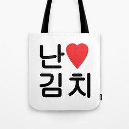 I Heart [Love] Kimchi 김치 Tote Bag