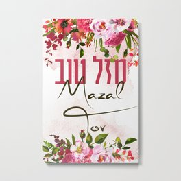 Watercolor Flowers Hebrew Mazal Tov Congratulations Metal Print
