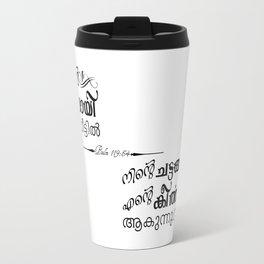 Psalm 119:54 (Calligraphy) Travel Mug