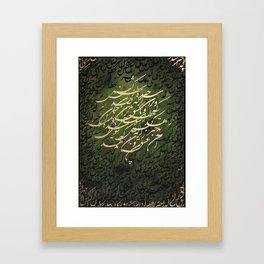 Earthquake and Love Framed Art Print
