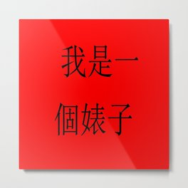 Revenge collection I: « I am a whore » in traditionnal chinese Metal Print