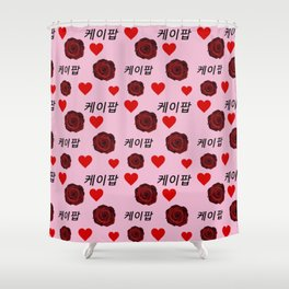 Dark Red Roses Hearts Sketch Kpop Style 케이팝 Girls  Shower Curtain