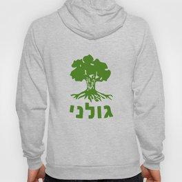 Golani IDF Brigade - Israel Defense Force Army Hoody