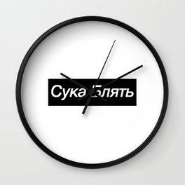 сука блядь Cyka Blyat! Monochrome Wall Clock