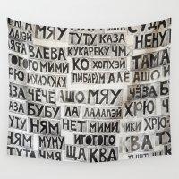 russian Wall Tapestries featuring Russian alphabet by KRADA ZHAN ART