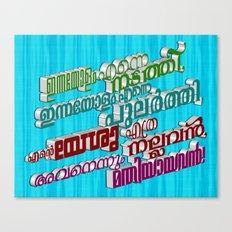 Malayalam Hymn (3D - multiple colors) Canvas Print