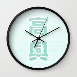 High excitement is happy Wall Clock