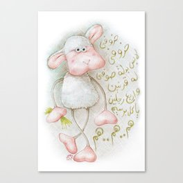 My Sheep Canvas Print