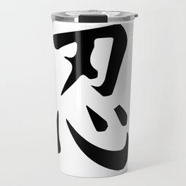 Ninja Symbol Travel Mug