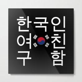 Looking for a Korean Girlfriend 한국인여친구함 Metal Print